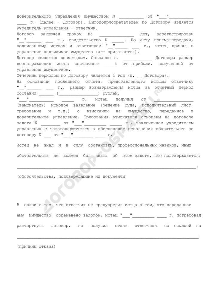 Исковое заявление о расторжении договора доверительного управления обремененным залогом имуществом и взыскании вознаграждения доверительного управляющего. Страница 2