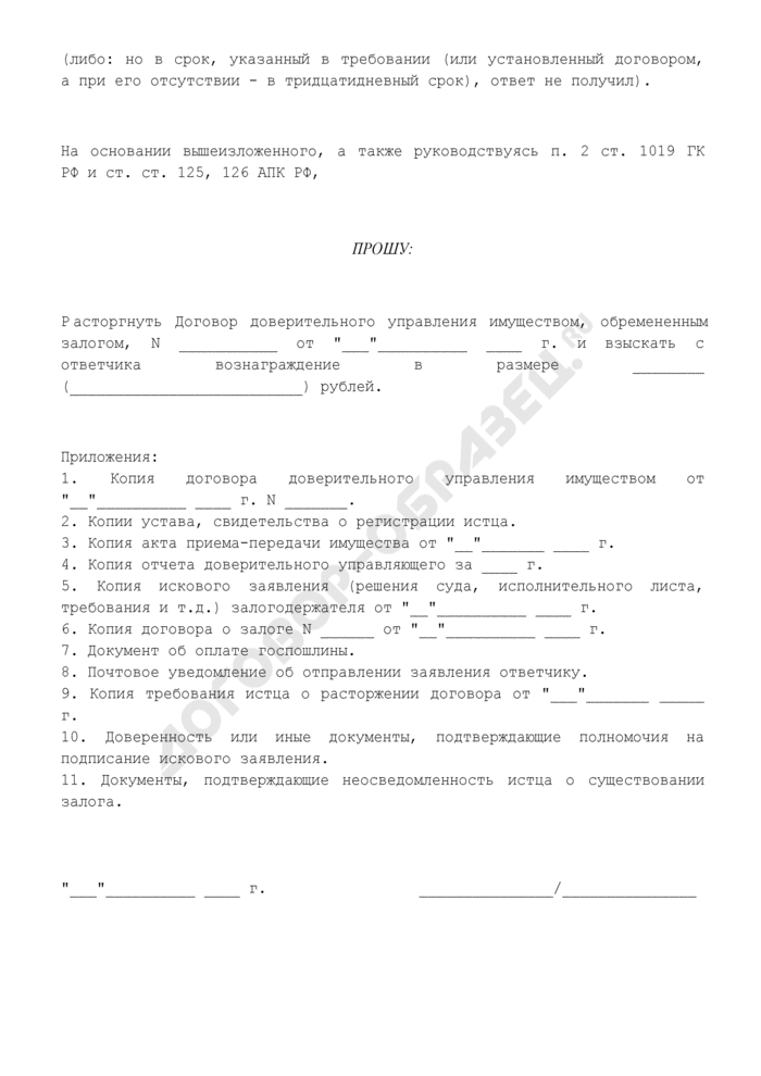 Исковое заявление о расторжении договора доверительного управления обремененным залогом имуществом и взыскании вознаграждения доверительного управляющего. Страница 3