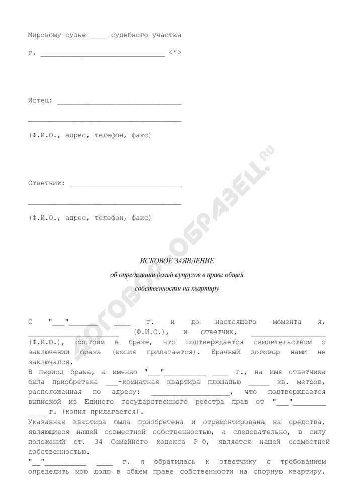 Исковое заявление об определении долей супругов в праве общей собственности на квартиру. Страница 1