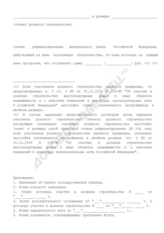 Исковое заявление о взыскании неустойки за просрочку передачи участнику долевого строительства объекта долевого строительства. Страница 3