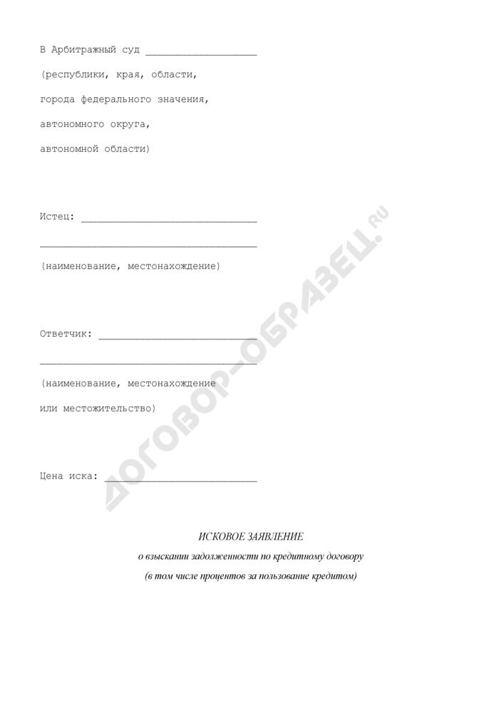 Исковое заявление о взыскании задолженности по кредитному договору (в том числе процентов за пользование кредитом). Страница 1