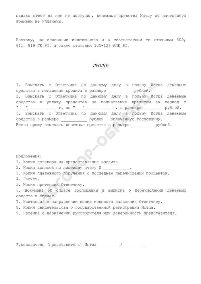Исковое заявление о взыскании задолженности по кредитному договору (в том числе процентов за пользование кредитом). Страница 3