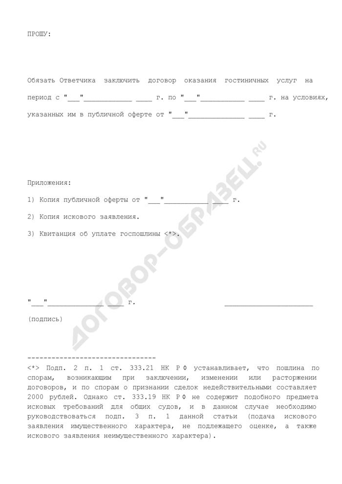 Исковое заявление о понуждении обязанной стороны заключить публичный договор оказания гостиничных услуг. Страница 3