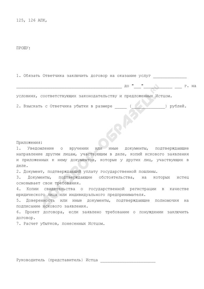 Исковое заявление о понуждении обязанной стороны заключить договор. Страница 3