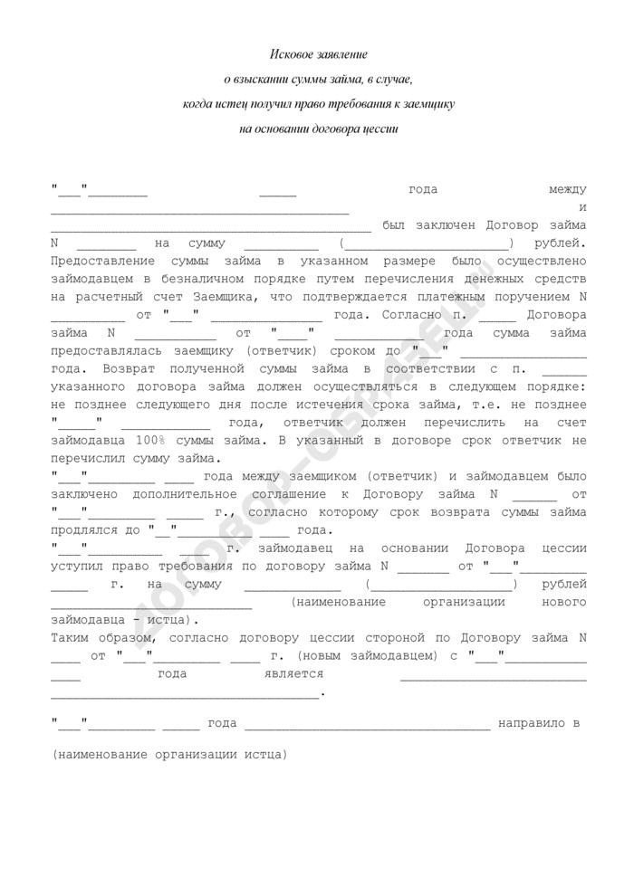 Исковое заявление о взыскании суммы займа, в случае, когда истец получил право требования к заемщику на основании договора цессии. Страница 1