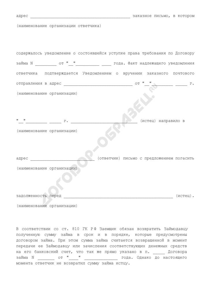 Исковое заявление о взыскании суммы займа, в случае, когда истец получил право требования к заемщику на основании договора цессии. Страница 2