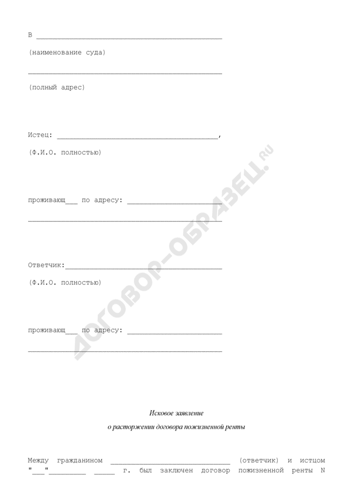 Исковое заявление о расторжении договора пожизненной ренты. Страница 1