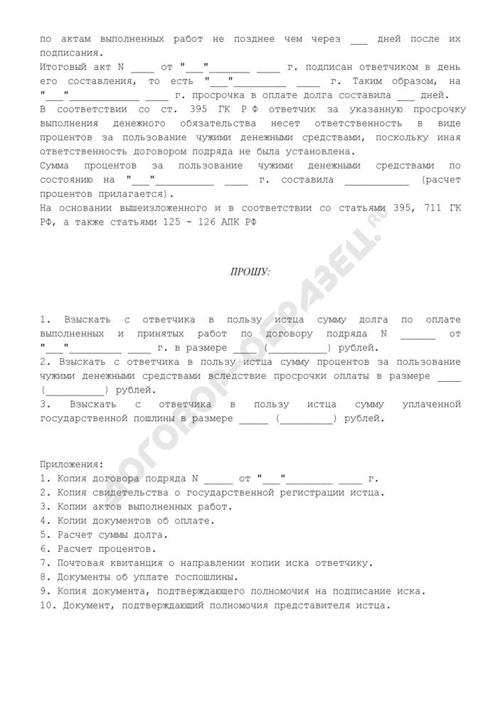 Исковое заявление о взыскании суммы долга и процентов за просрочку оплаты по договору субподряда. Страница 2