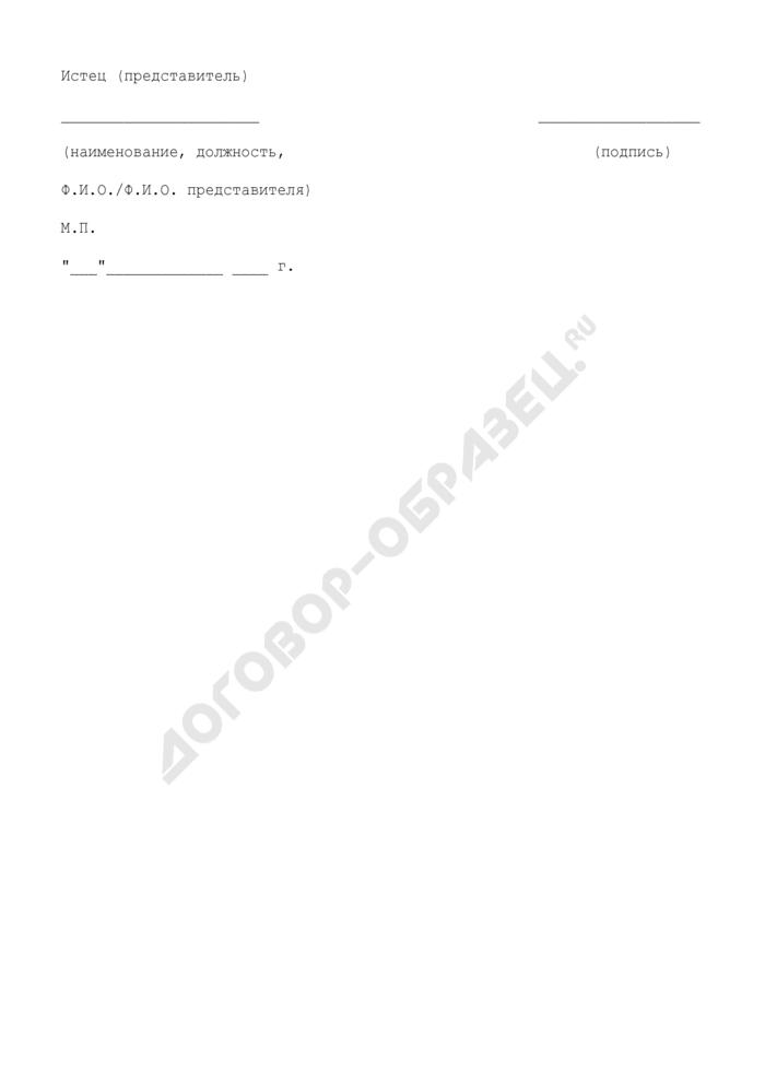 Исковое заявление о взыскании суммы долга и процентов за просрочку оплаты по договору субподряда. Страница 3