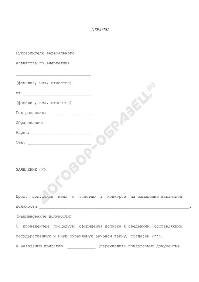 Заявление для участия в конкурсе на замещение вакантной должности государственной гражданской службы в Федеральном агентстве по энергетике. Страница 1