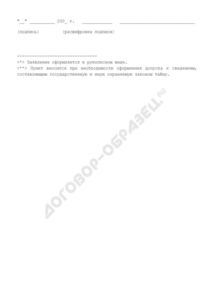 Заявление для участия в конкурсе на замещение вакантной должности государственной гражданской службы в Федеральном агентстве по энергетике. Страница 2
