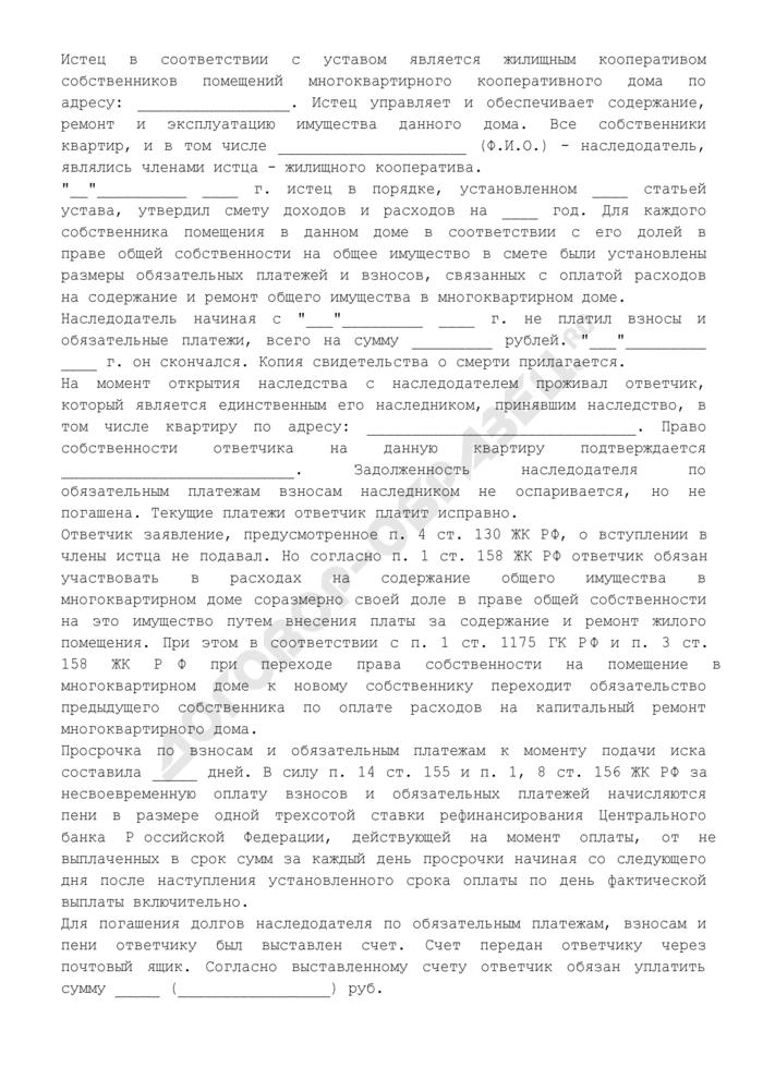 Исковое заявление о взыскании с наследника члена жилищного кооператива долгов наследодателя по обязательным платежам, взносам и пени. Страница 1