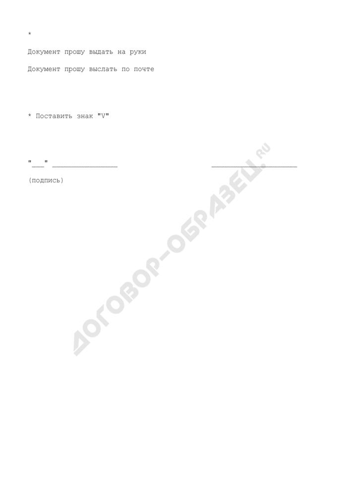 Заявление для физического лица на выдачу Государственным учреждением Центральным объединенным архивом учреждений системы образования г. Москвы архивного документа. Страница 3