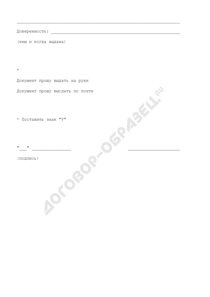 Заявление для юридического лица (индивидуального предпринимателя) на выдачу Государственным учреждением Центральным объединенным архивом учреждений системы образования г. Москвы архивного документа. Страница 3