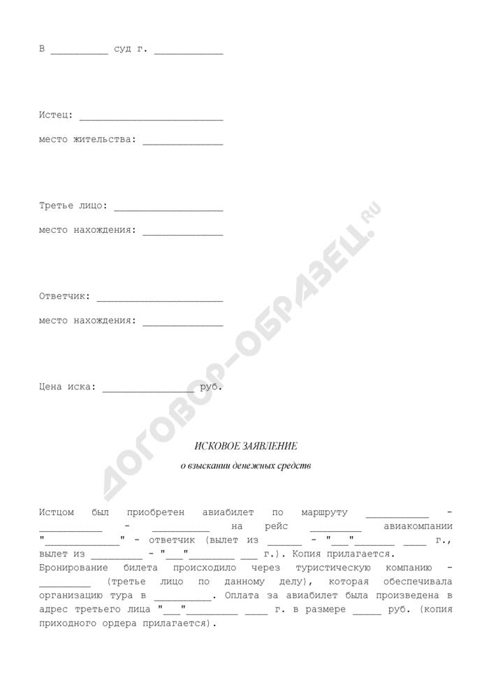 Исковое заявление о взыскании денежных средств за авиаперевозку. Страница 1