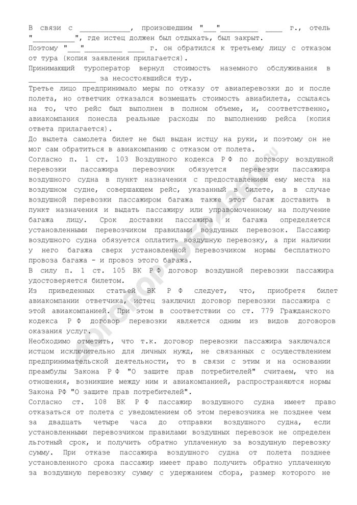 Исковое заявление о взыскании денежных средств за авиаперевозку. Страница 2
