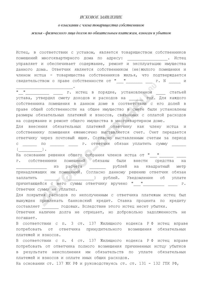 Исковое заявление о взыскании с члена товарищества собственников жилья - физического лица долгов по обязательным платежам, взносам и убытков. Страница 1