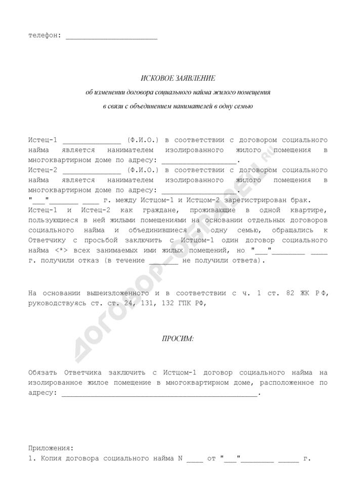 Исковое заявление об изменении договора социального найма жилого помещения в связи с объединением нанимателей в одну семью. Страница 2