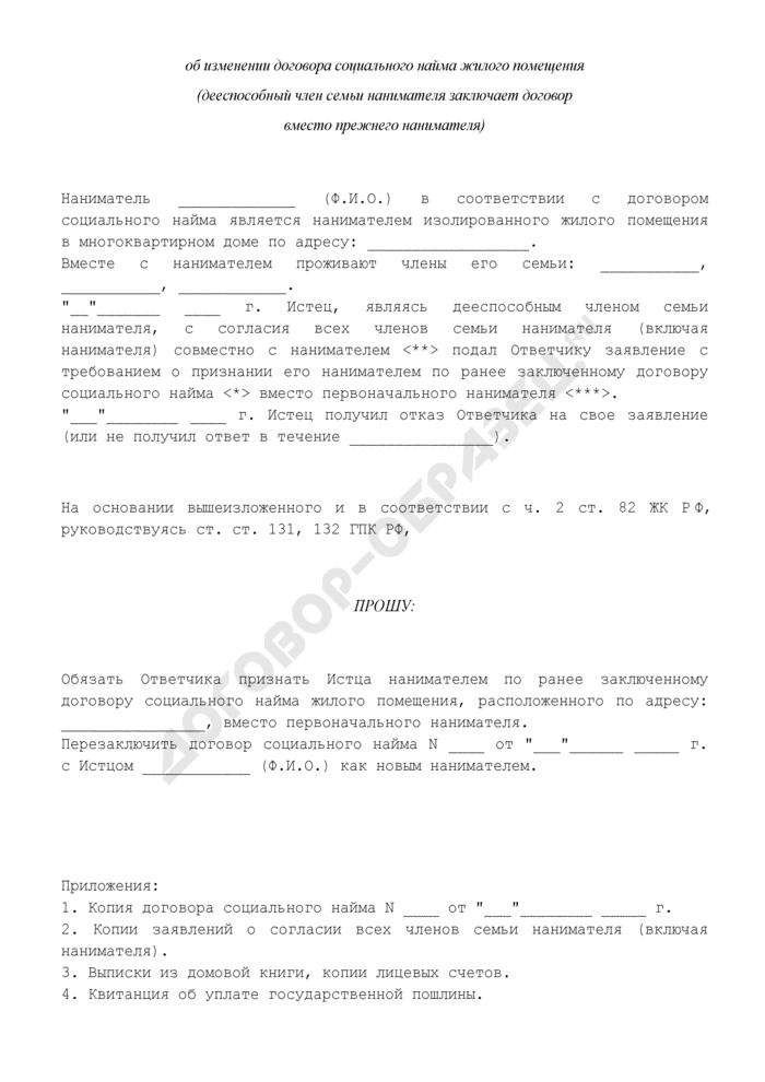 Исковое заявление об изменении договора социального найма жилого помещения (дееспособный член семьи нанимателя заключает договор вместо прежнего нанимателя). Страница 2