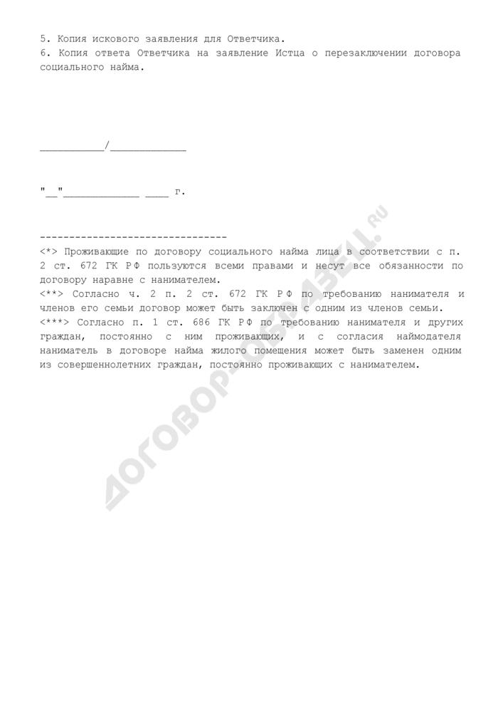 Исковое заявление об изменении договора социального найма жилого помещения (дееспособный член семьи нанимателя заключает договор вместо прежнего нанимателя). Страница 3