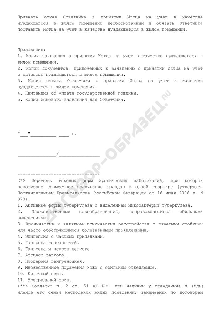 Исковое заявление о признании недействительным отказа в принятии гражданина на учет в качестве нуждающегося в жилом помещении. Страница 3