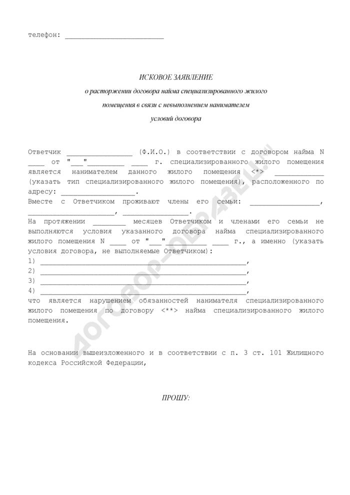 Исковое заявление о расторжении договора найма специализированного жилого помещения в связи с невыполнением нанимателем условий договора. Страница 2