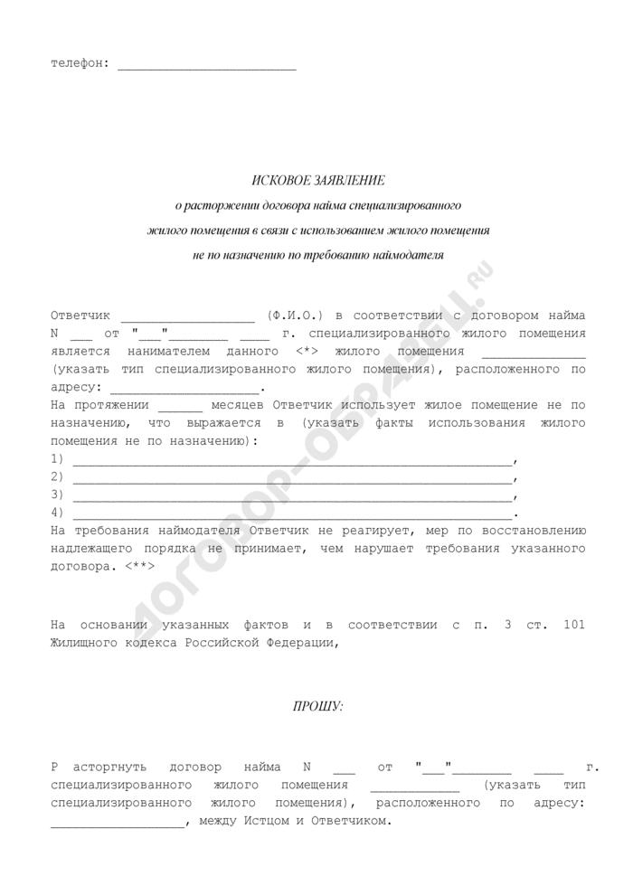 Исковое заявление о расторжении договора найма специализированного жилого помещения в связи с использованием жилого помещения не по назначению по требованию наймодателя. Страница 2