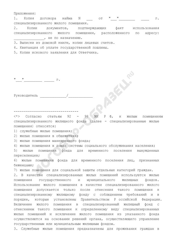 Исковое заявление о расторжении договора найма специализированного жилого помещения в связи с использованием жилого помещения не по назначению по требованию наймодателя. Страница 3