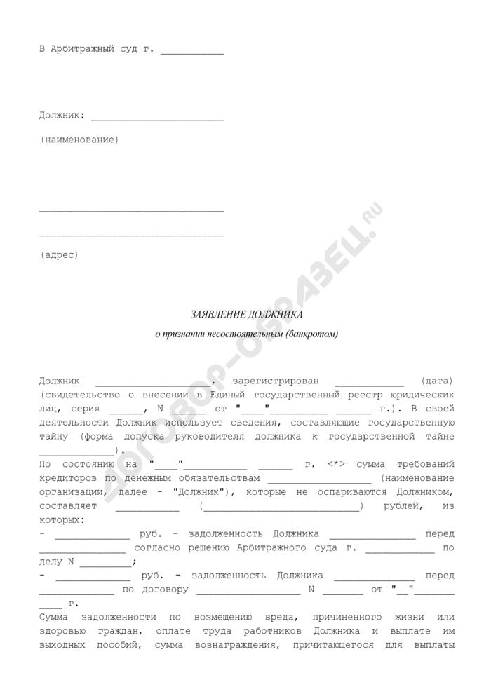 Заявление должника (юридического лица) о признании его несостоятельным (банкротом). Страница 1