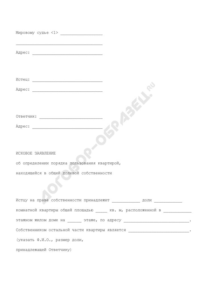 Исковое заявление об определении порядка пользования квартирой, находящейся в общей долевой собственности. Страница 1