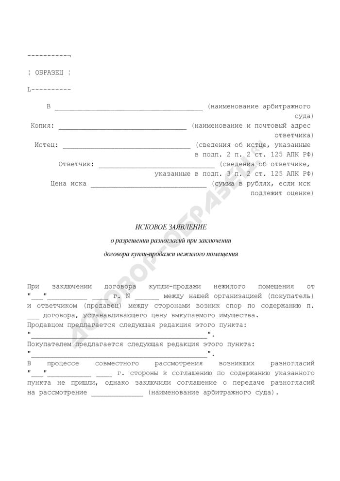 Исковое заявление о разрешении разногласий при заключении договора купли-продажи нежилого помещения (образец). Страница 1