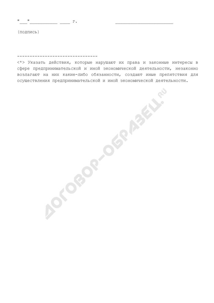 Исковое заявление о признании действий сотрудника правоохранительных органов неправомерными. Страница 3