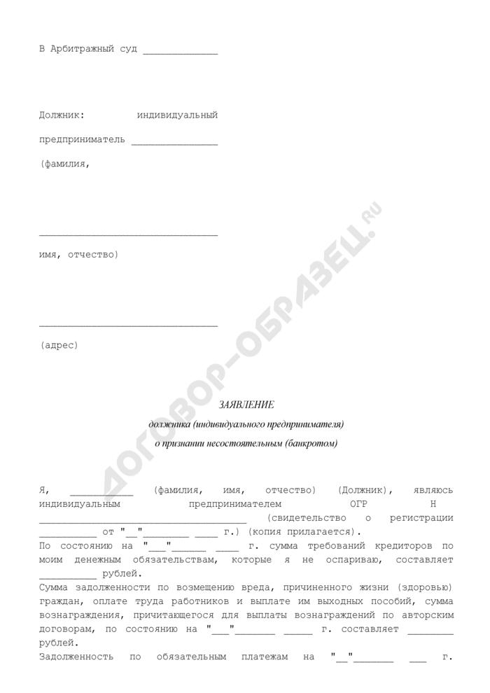 Заявление должника (индивидуального предпринимателя) о признании несостоятельным (банкротом). Страница 1