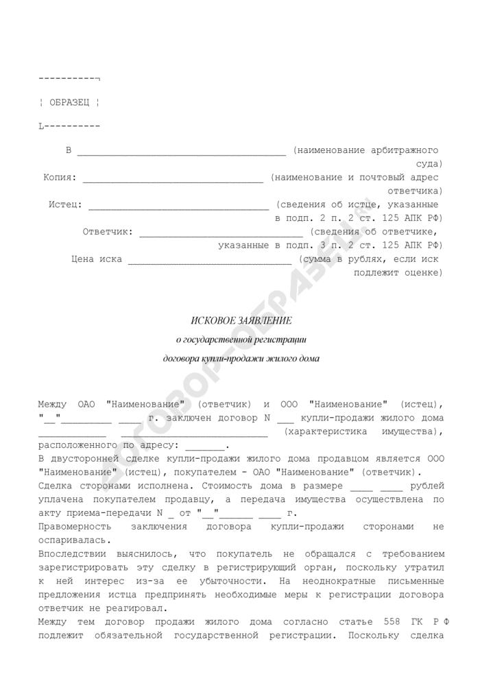 Исковое заявление о государственной регистрации договора купли-продажи жилого дома (образец). Страница 1