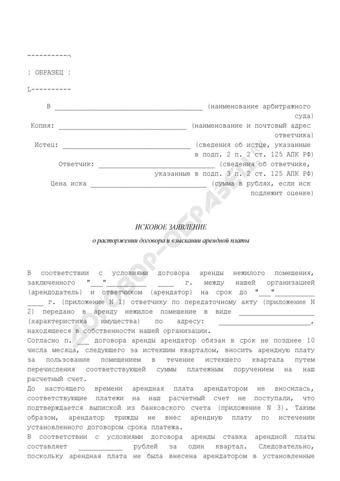 Исковое заявление о расторжении договора и взыскании арендной платы (образец). Страница 1
