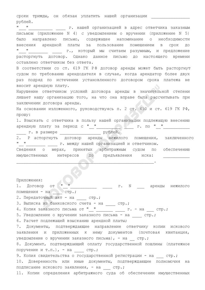 Исковое заявление о расторжении договора и взыскании арендной платы (образец). Страница 2