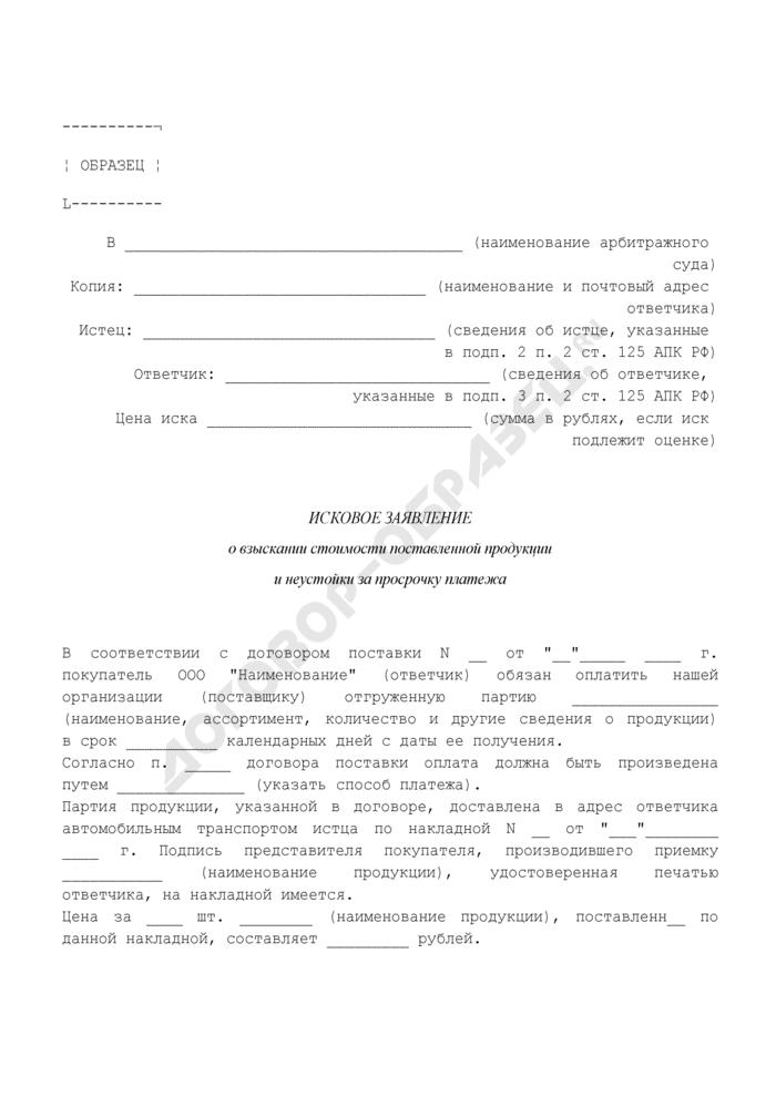 Исковое заявление о взыскании стоимости поставленной продукции и неустойки за просрочку платежа (образец). Страница 1