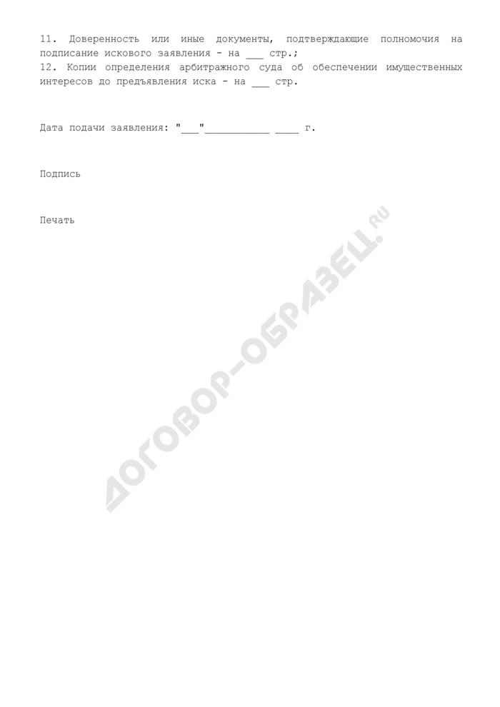 Исковое заявление о взыскании стоимости поставленной продукции и неустойки за просрочку платежа (образец). Страница 3