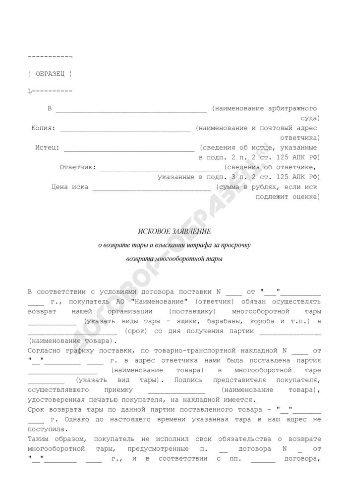 Исковое заявление о возврате тары и взыскании штрафа за просрочку возврата многооборотной тары (образец). Страница 1