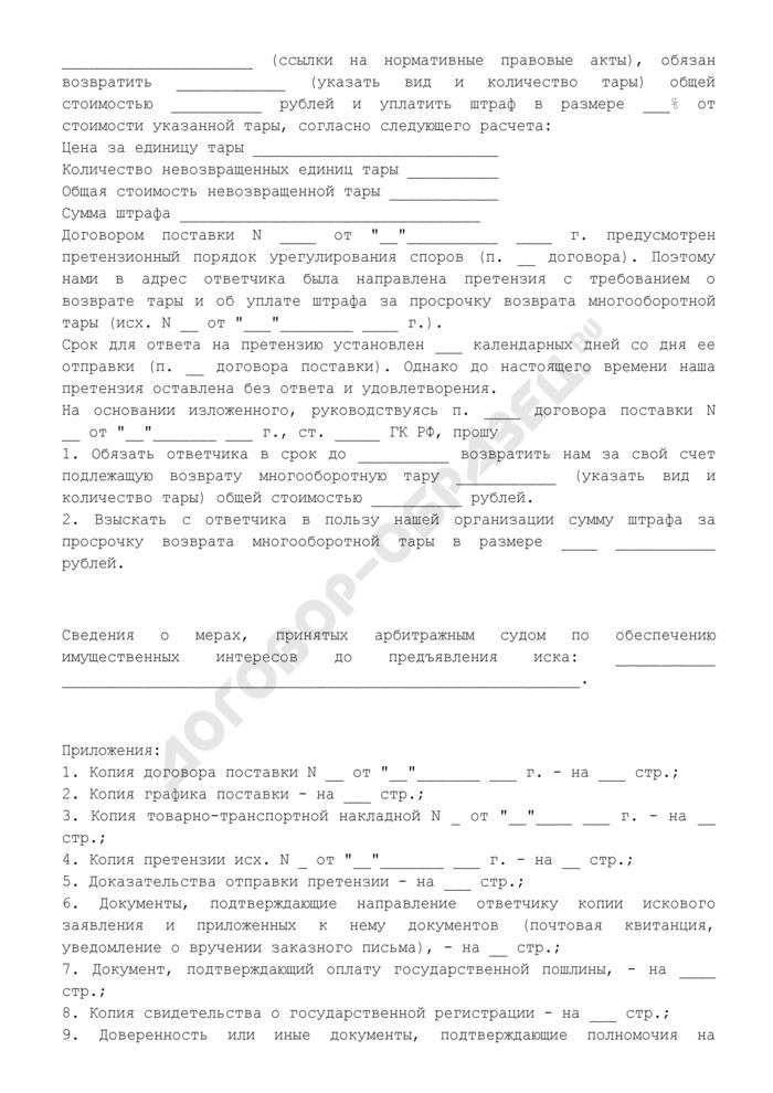 Исковое заявление о возврате тары и взыскании штрафа за просрочку возврата многооборотной тары (образец). Страница 2