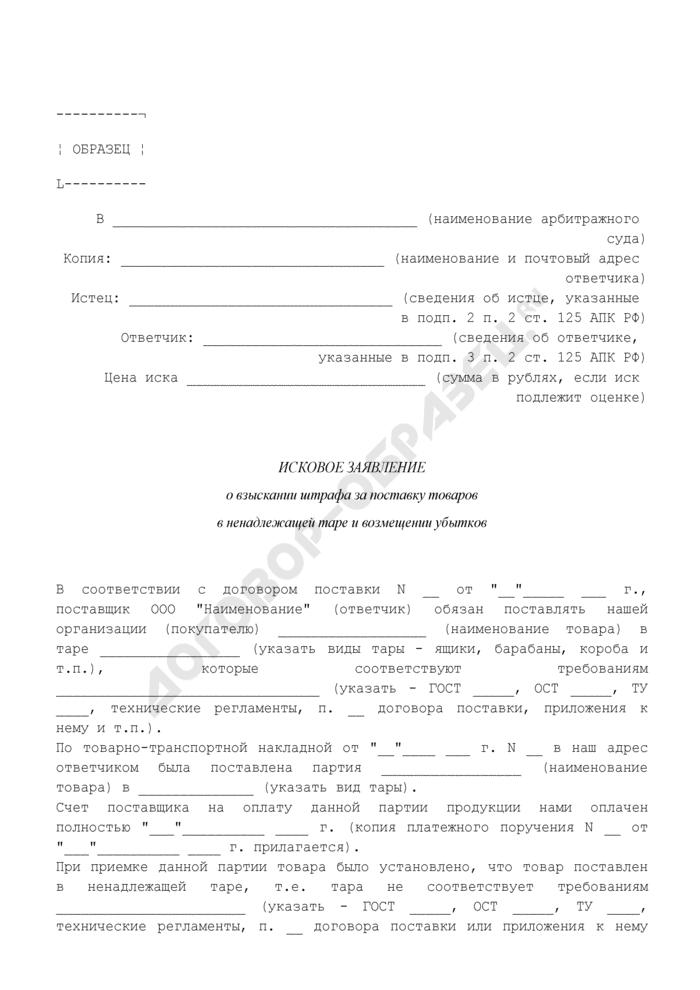 Исковое заявление о взыскании штрафа за поставку товаров в ненадлежащей таре и возмещении убытков (образец). Страница 1