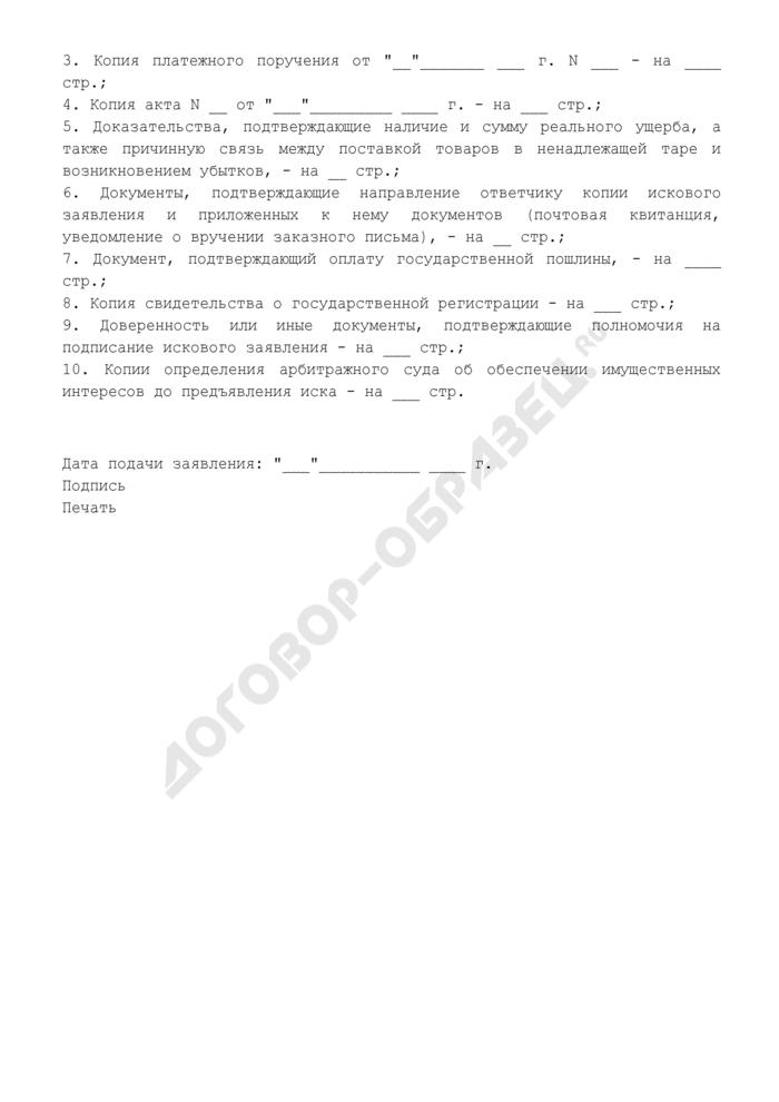 Исковое заявление о взыскании штрафа за поставку товаров в ненадлежащей таре и возмещении убытков (образец). Страница 3