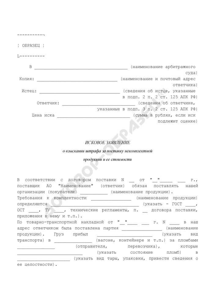 Исковое заявление о взыскании штрафа за поставку некомплектной продукции и ее стоимости (образец). Страница 1