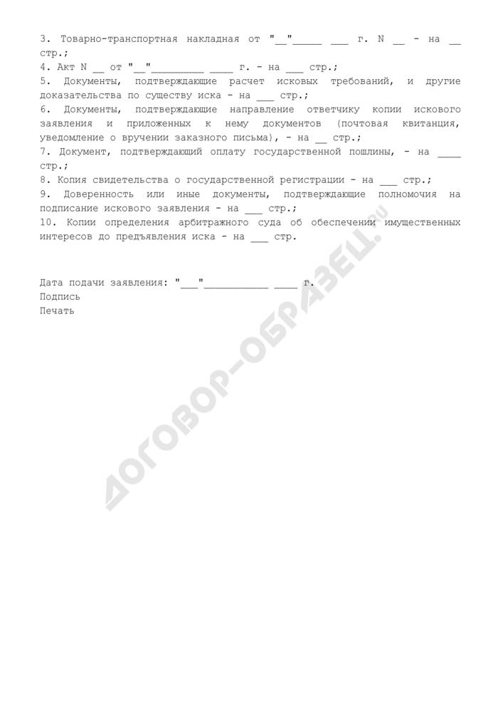Исковое заявление о взыскании штрафа за поставку некомплектной продукции и ее стоимости (образец). Страница 3
