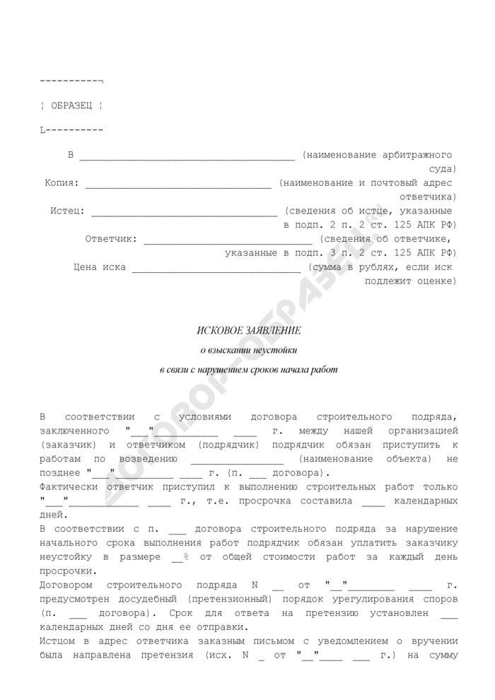 Исковое заявление о взыскании неустойки в связи с нарушением сроков начала работ (образец). Страница 1