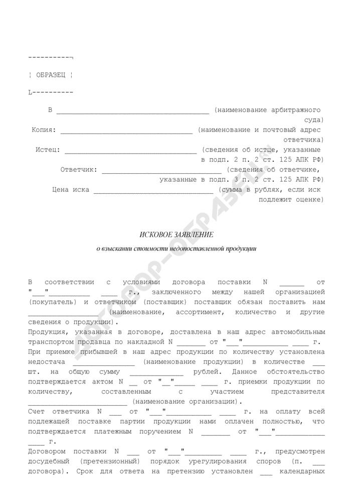 Исковое заявление о взыскании стоимости недопоставленной продукции (образец). Страница 1