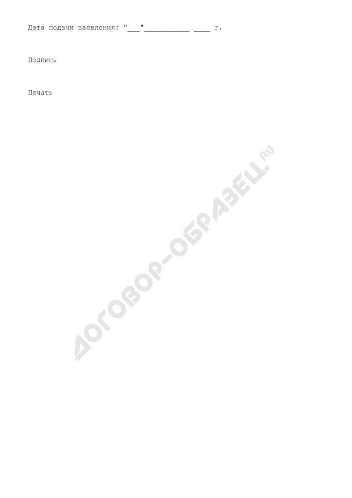 Исковое заявление о взыскании стоимости недопоставленной продукции (образец). Страница 3
