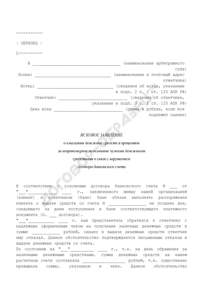 Исковое заявление о взыскании денежных средств и процентов за неправомерное пользование чужими денежными средствами в связи с нарушением договора банковского счета (образец). Страница 1