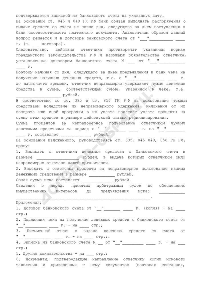 Исковое заявление о взыскании денежных средств и процентов за неправомерное пользование чужими денежными средствами в связи с нарушением договора банковского счета (образец). Страница 2