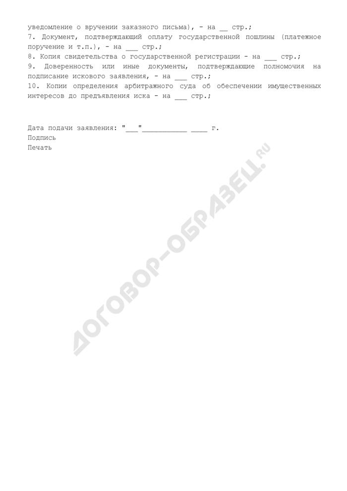 Исковое заявление о взыскании денежных средств и процентов за неправомерное пользование чужими денежными средствами в связи с нарушением договора банковского счета (образец). Страница 3